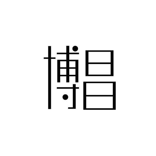 转让商标-博昌