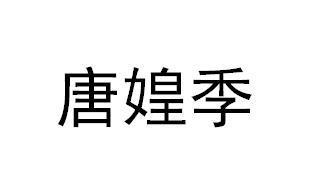转让商标-唐媓季