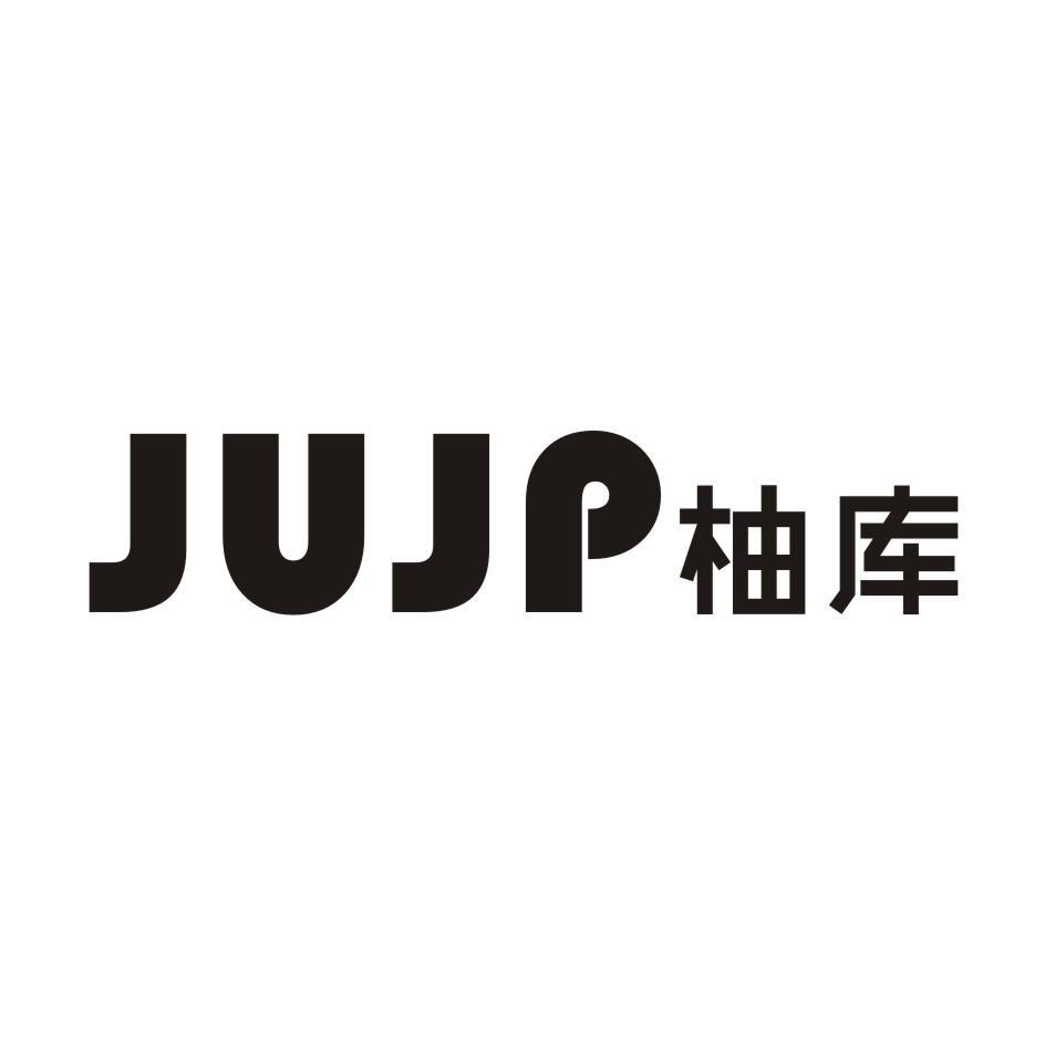 转让商标-柚库 JUJP