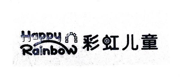 转让商标-彩虹儿童 HAPPY RAINBOW