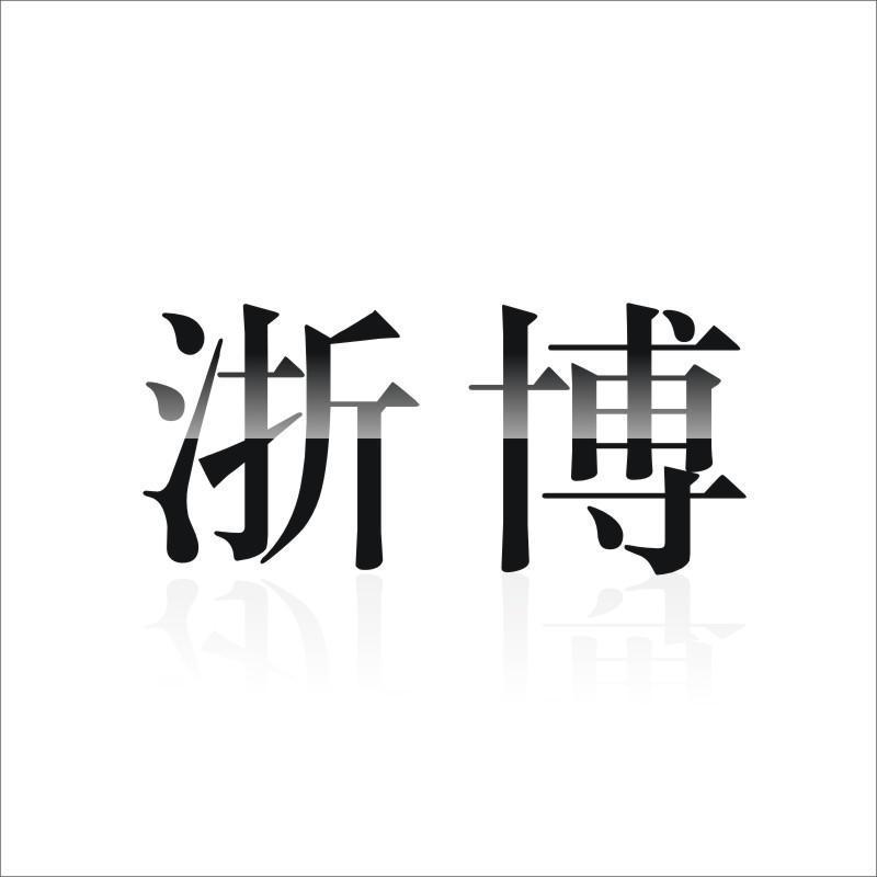 转让商标-浙博
