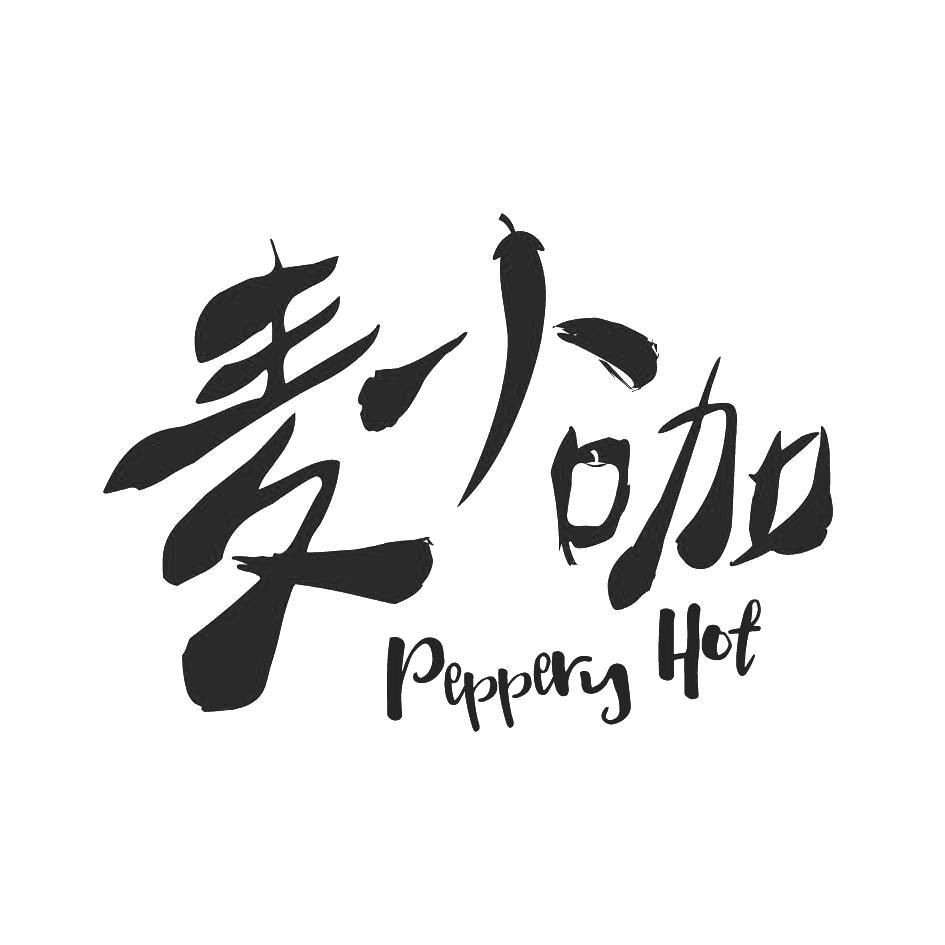转让商标-麦小咖 PEPPERY HOT