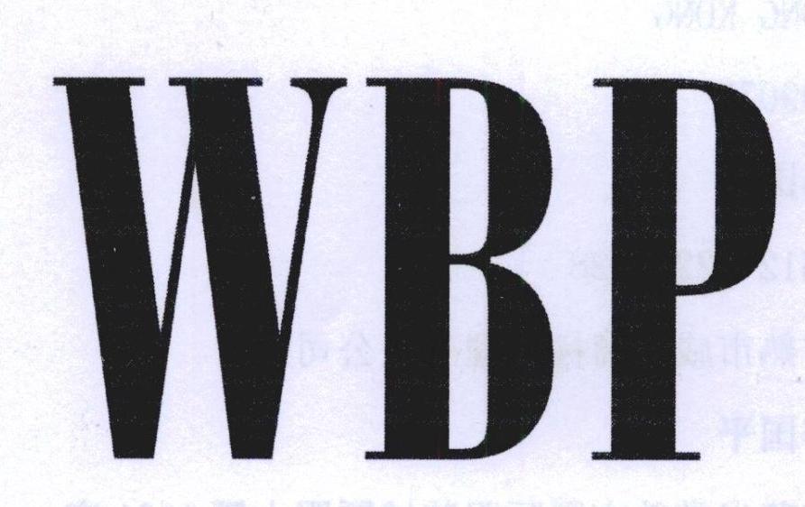 转让商标-WBP