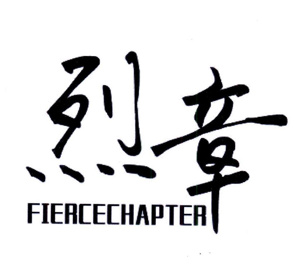转让商标-烈章 FIERCECHAPTER