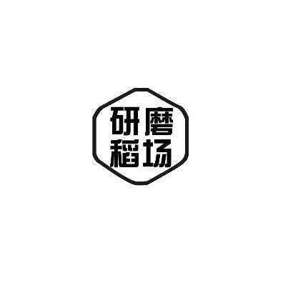 转让商标-研磨稻场