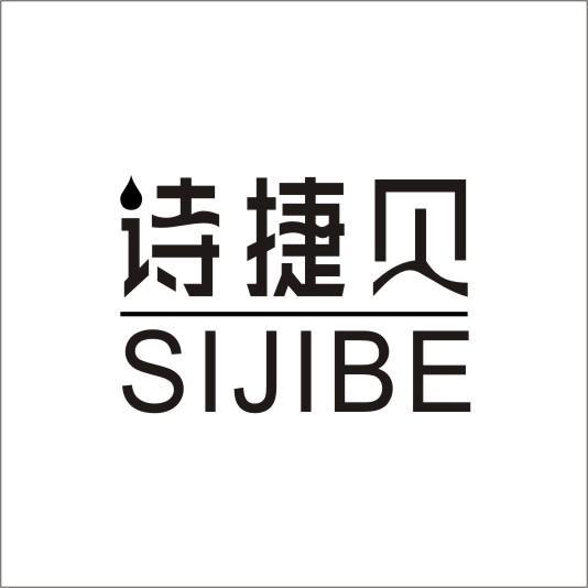 转让商标-诗捷贝 SIJIBE