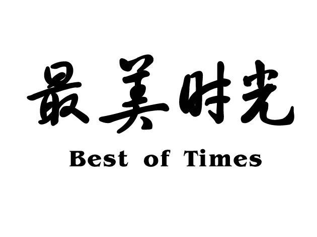 转让商标-最美时光 BEST OF TIMES