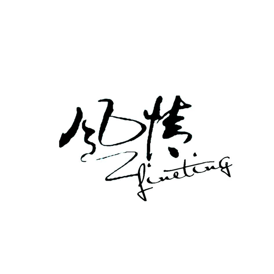 转让商标-风情 FINETING