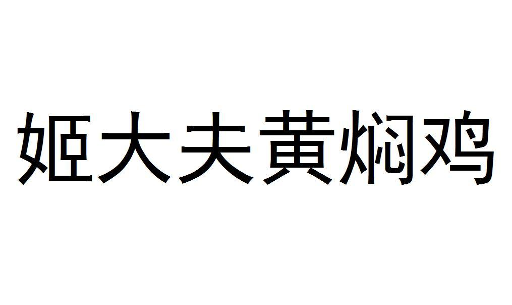 转让商标-姬大夫黄焖鸡