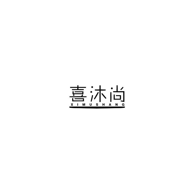 转让商标-喜沐尚