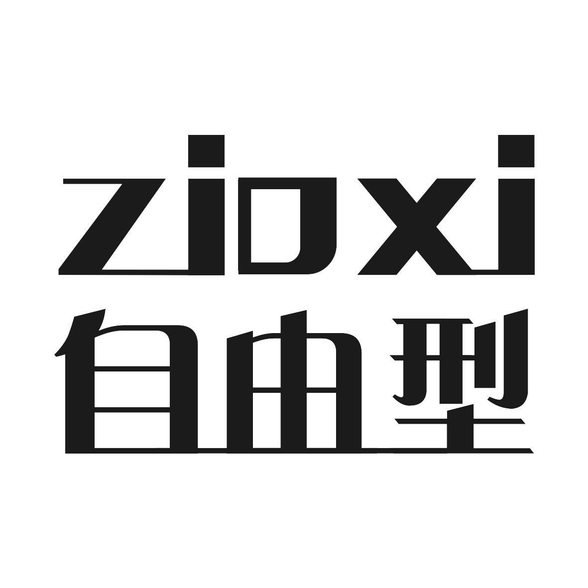 转让商标-自由型 ZIOXI