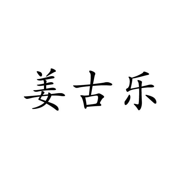 转让商标-姜古乐