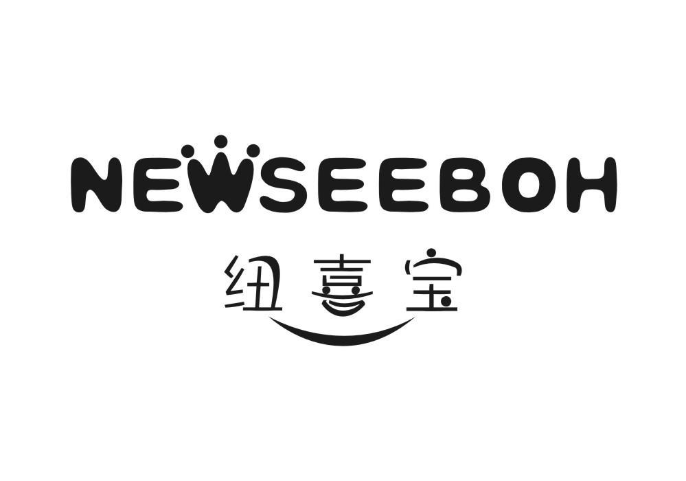 转让商标-纽喜宝 NEWSEEBOH