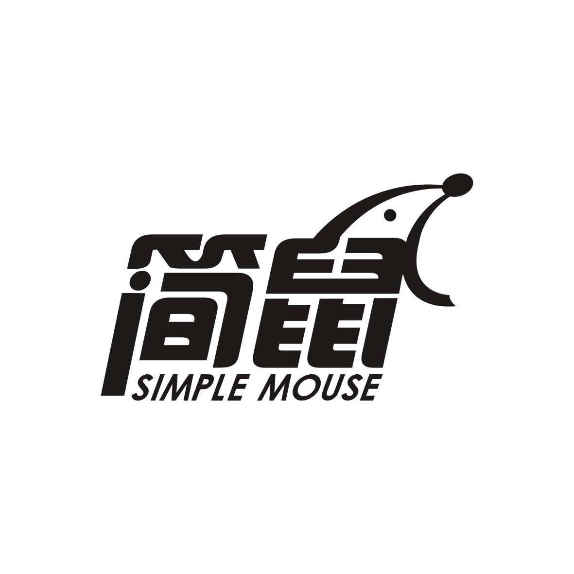 转让商标-简鼠 SIMPLE MOUSE