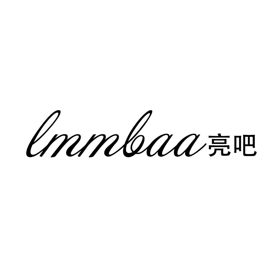 转让商标-亮吧 LMMBAA