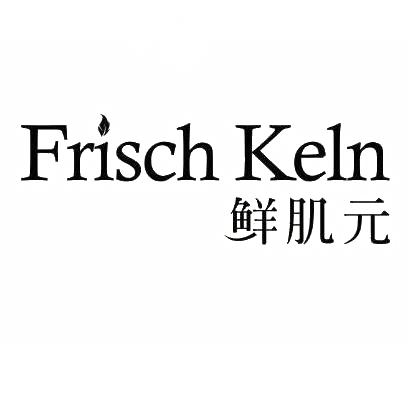 转让商标-鲜肌元 FRISCH KELN