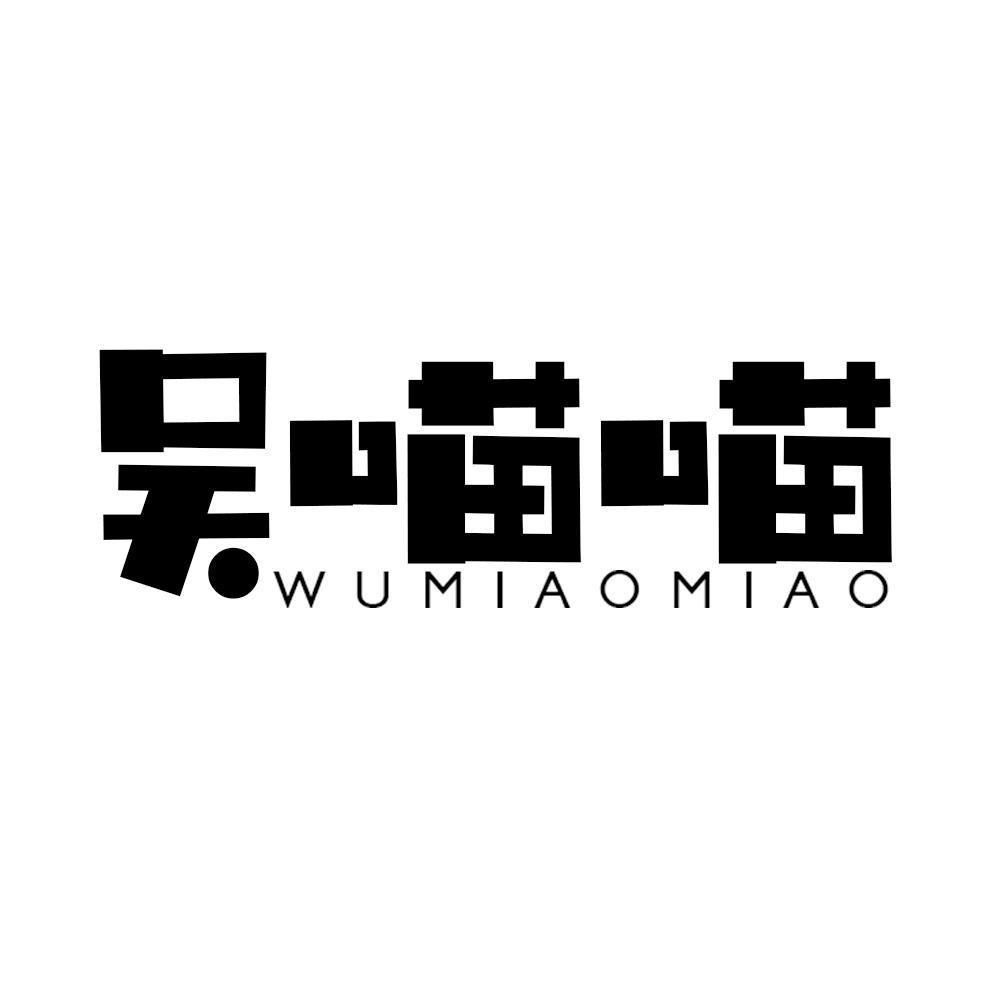 转让商标-吴喵喵