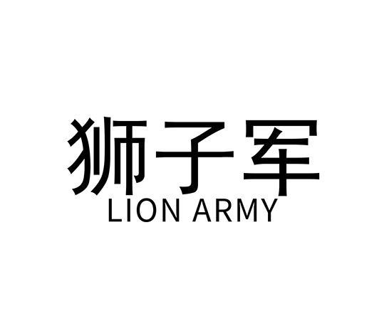 转让商标-狮子军 LION ARMY