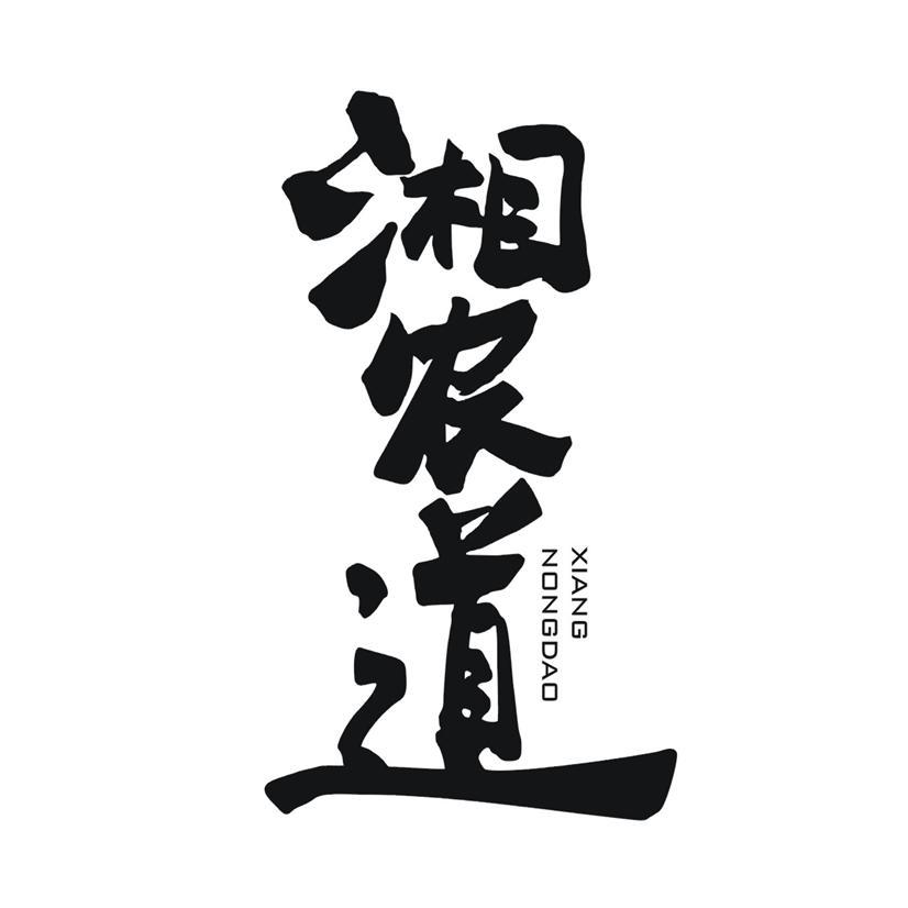 转让商标-湘农道