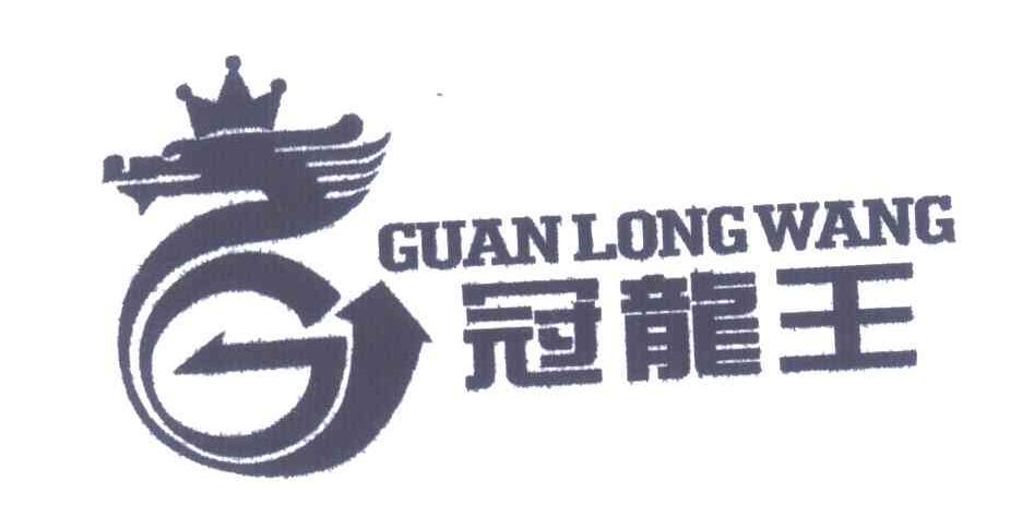 转让商标-冠龙王;G