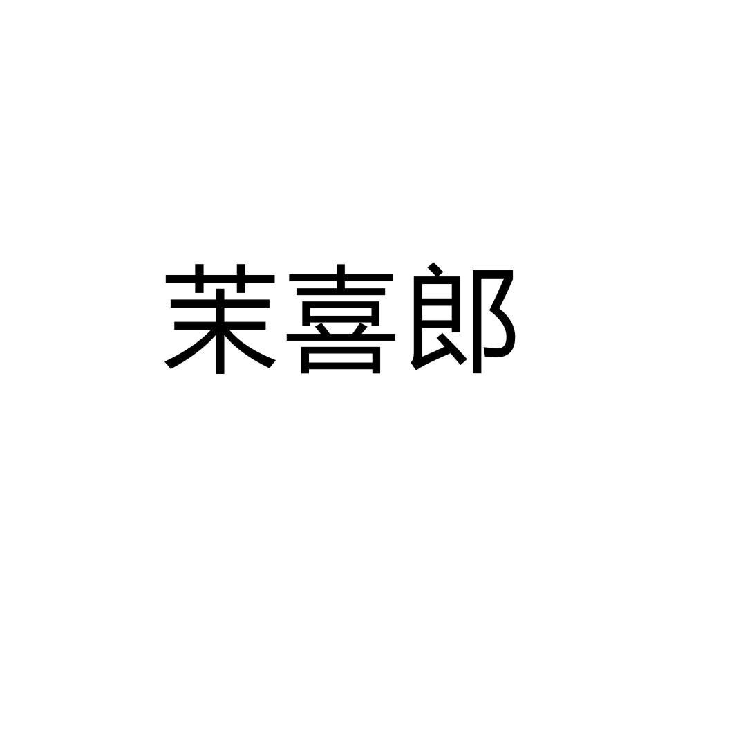 转让商标-茉喜郎