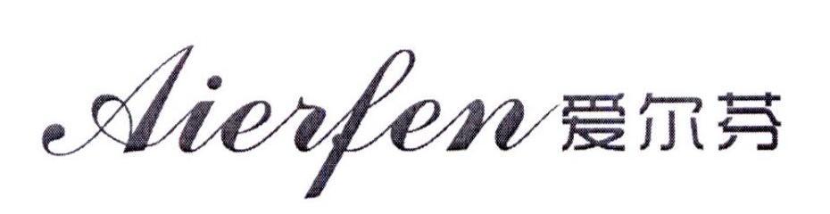 转让商标-爱尔芬