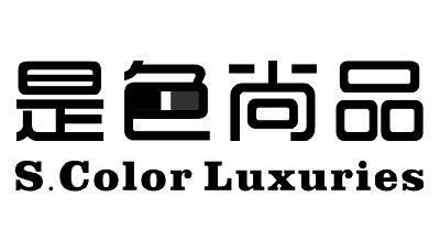 转让商标-是色尚品 S.COLOR LUXURIES