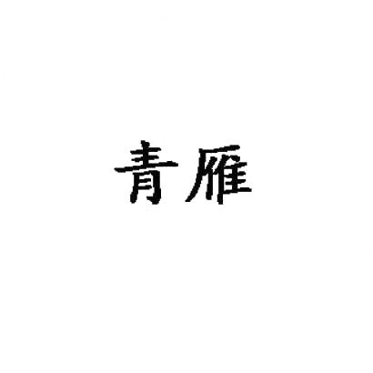 转让商标-青雁