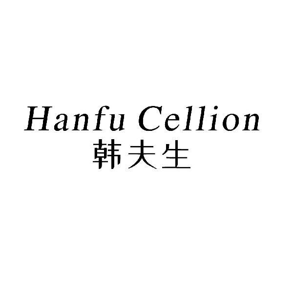 转让商标-韩夫生 HANFU CELLION