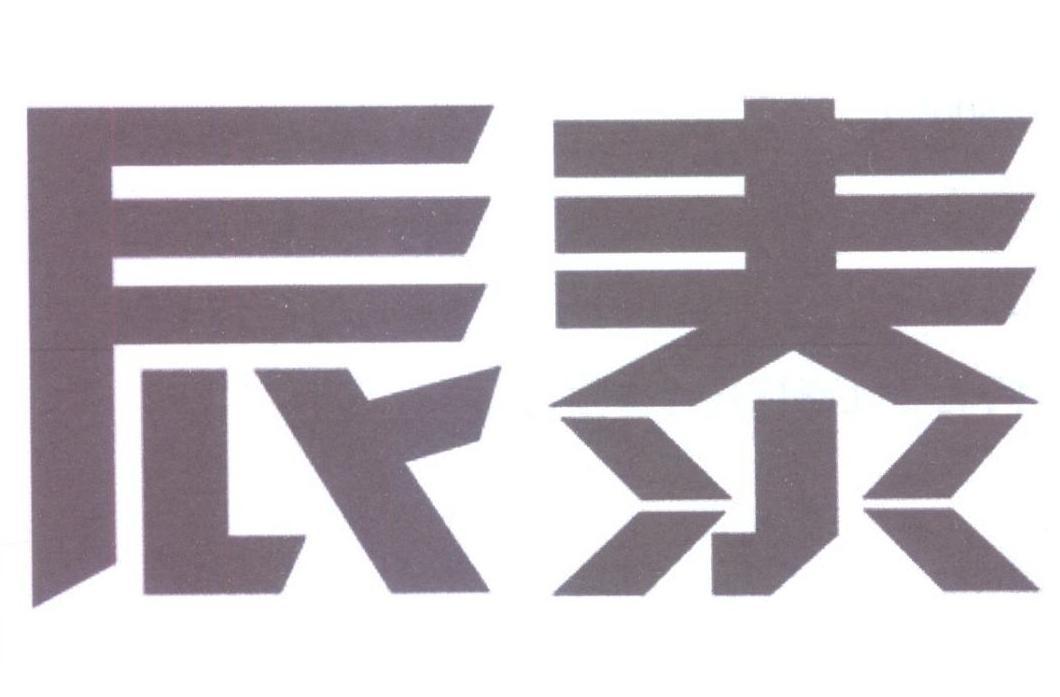 转让商标-辰泰