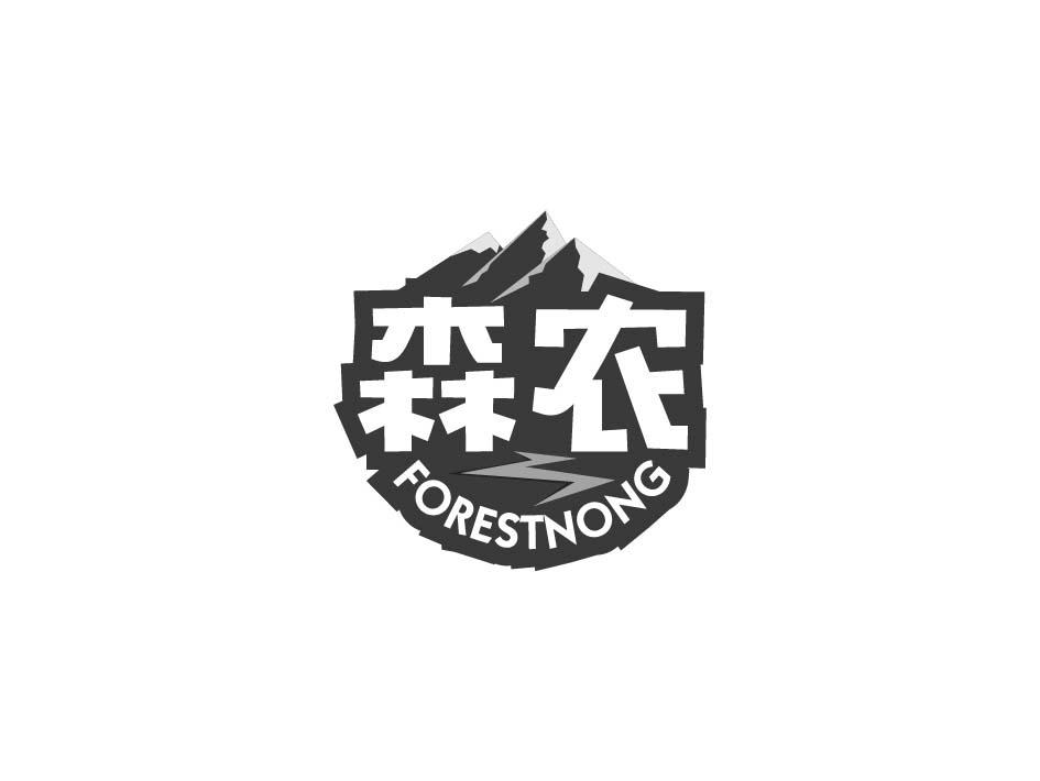 转让商标-森农 FORESTNONG