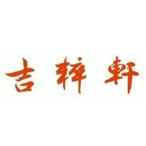 转让商标-吉粹轩