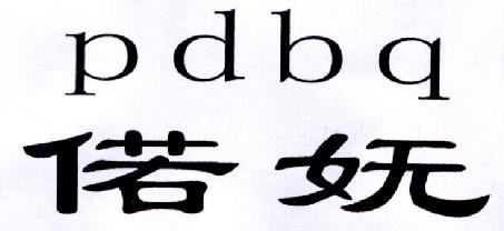 转让商标-偌妩 PDBQ