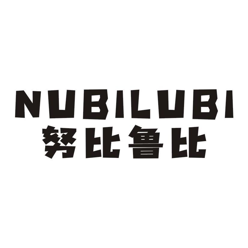 转让商标-努比鲁比