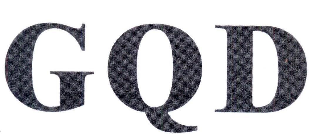 转让商标-GQD