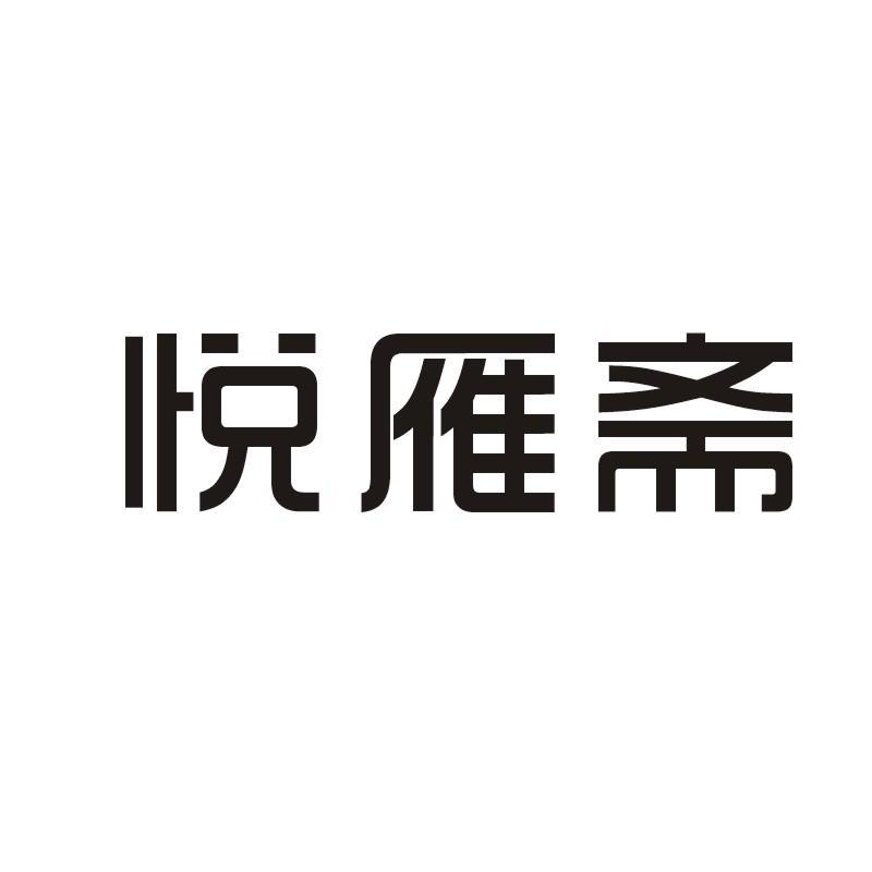 转让商标-悦雁斋