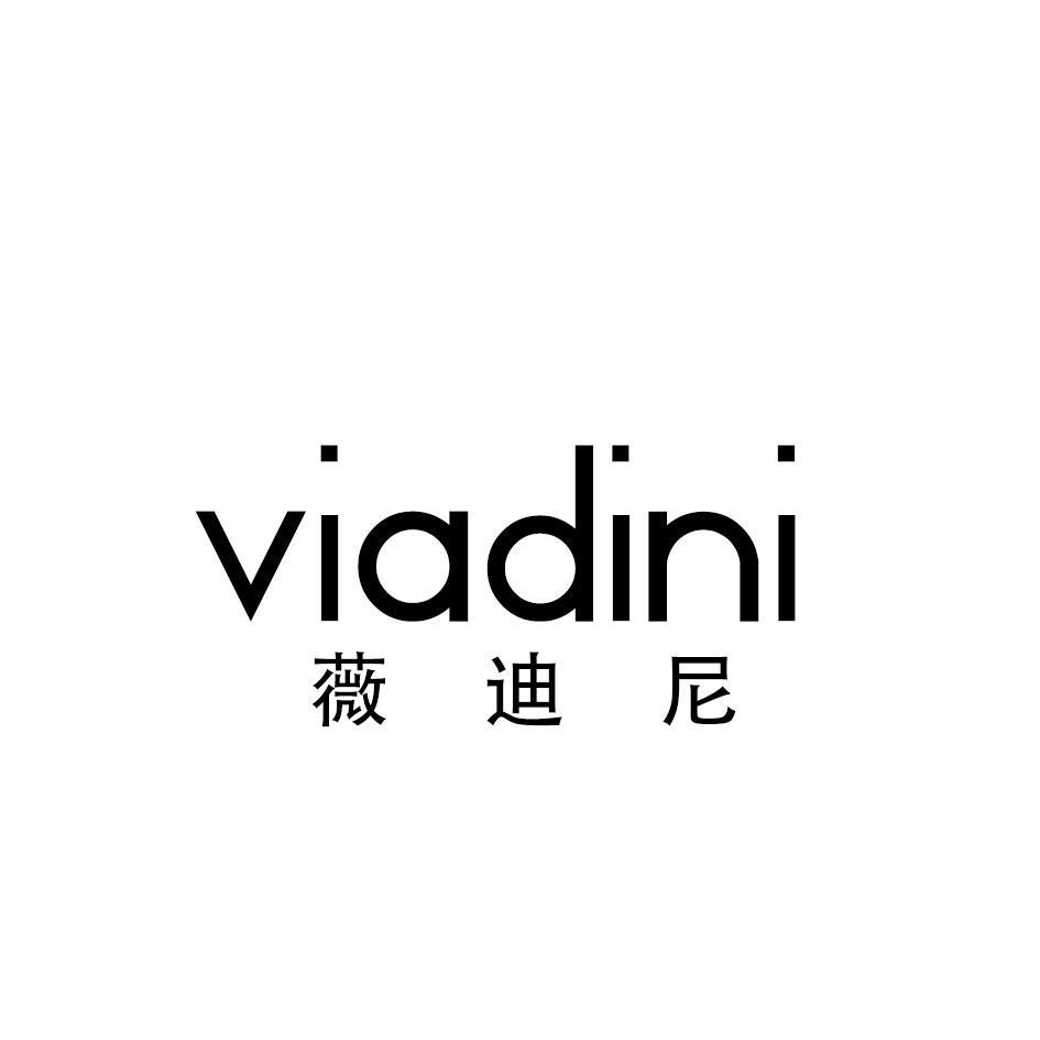 转让商标-VIADINI 薇迪