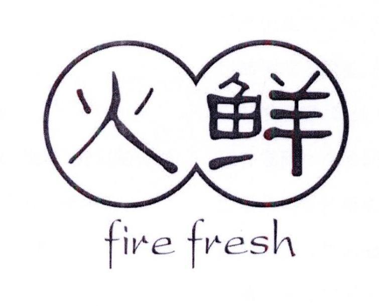 转让商标-火鲜 FIRE FRESH