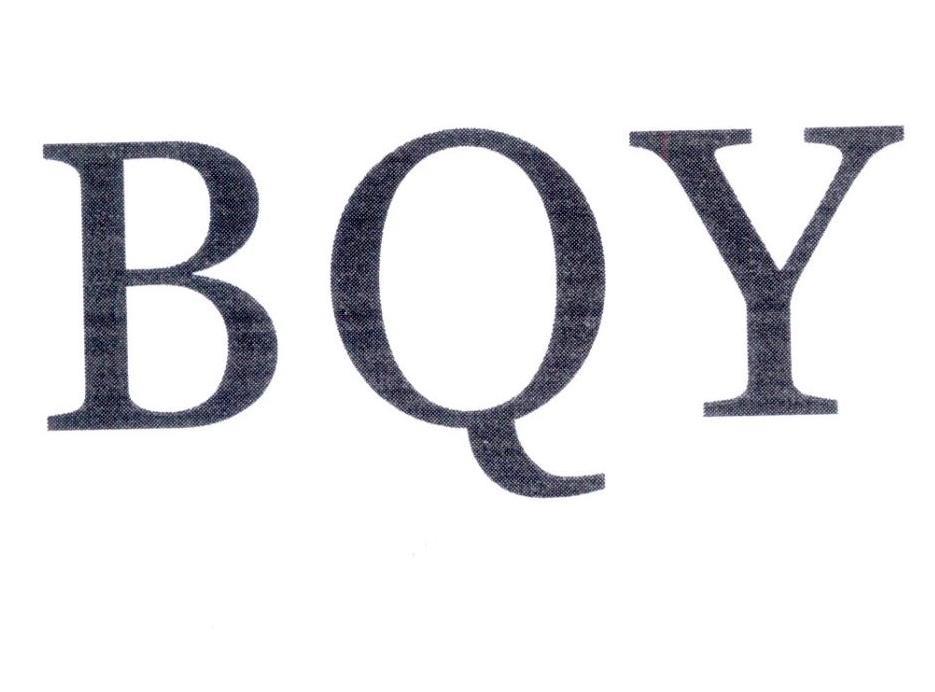 转让商标-BQY
