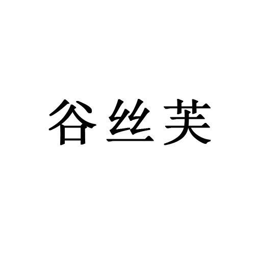 转让商标-谷丝芙