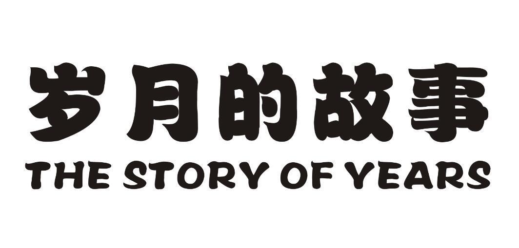 转让商标-岁月的故事 THE STORY OF YEARS