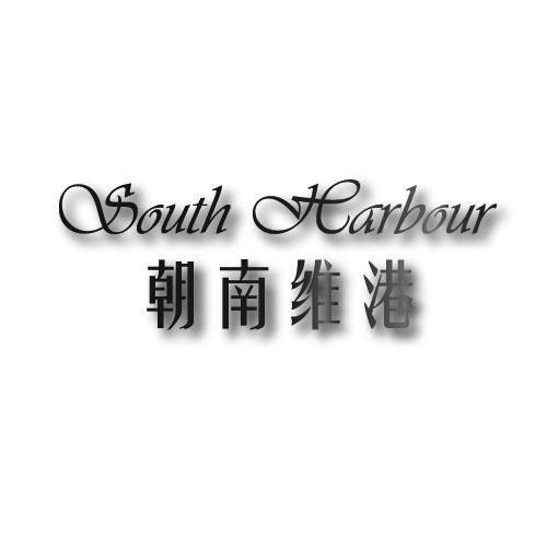 转让商标-朝南维港 SOUTH HARBOUR