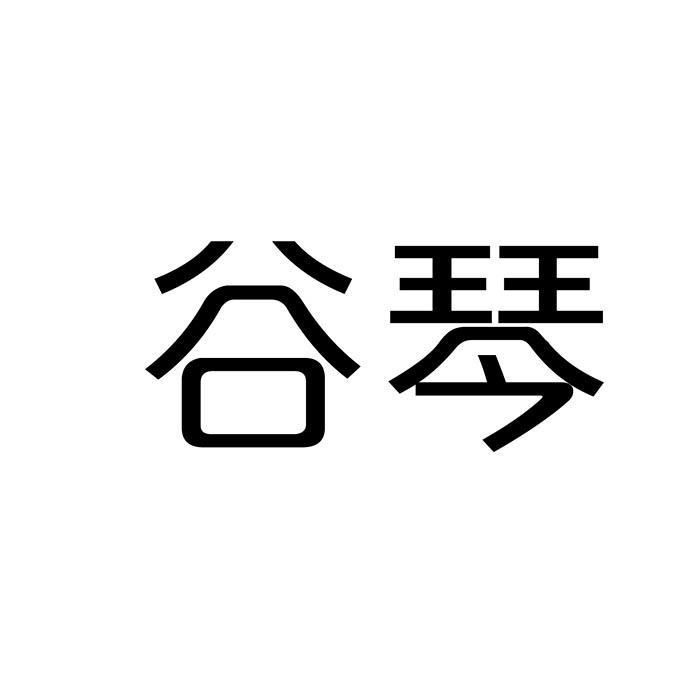 转让商标-谷琴