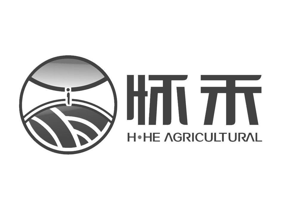 转让商标-怀禾 H HE AGRICULTURAL