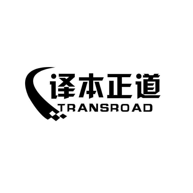 转让商标-译本正道 TRANSRO AD
