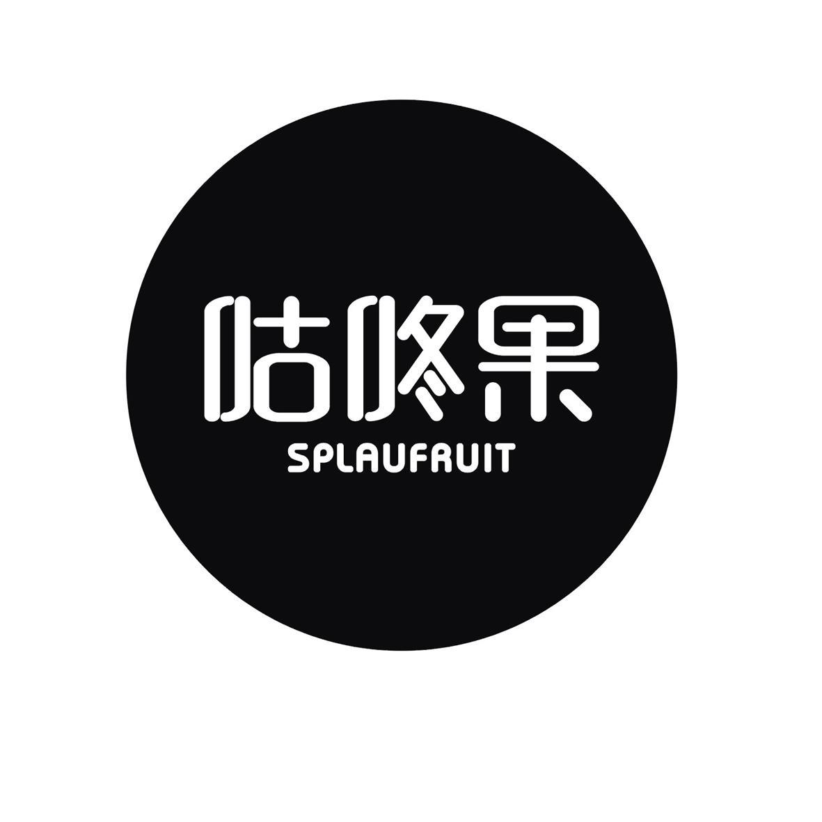 转让商标-咕咚果 SPLAUFRUIT