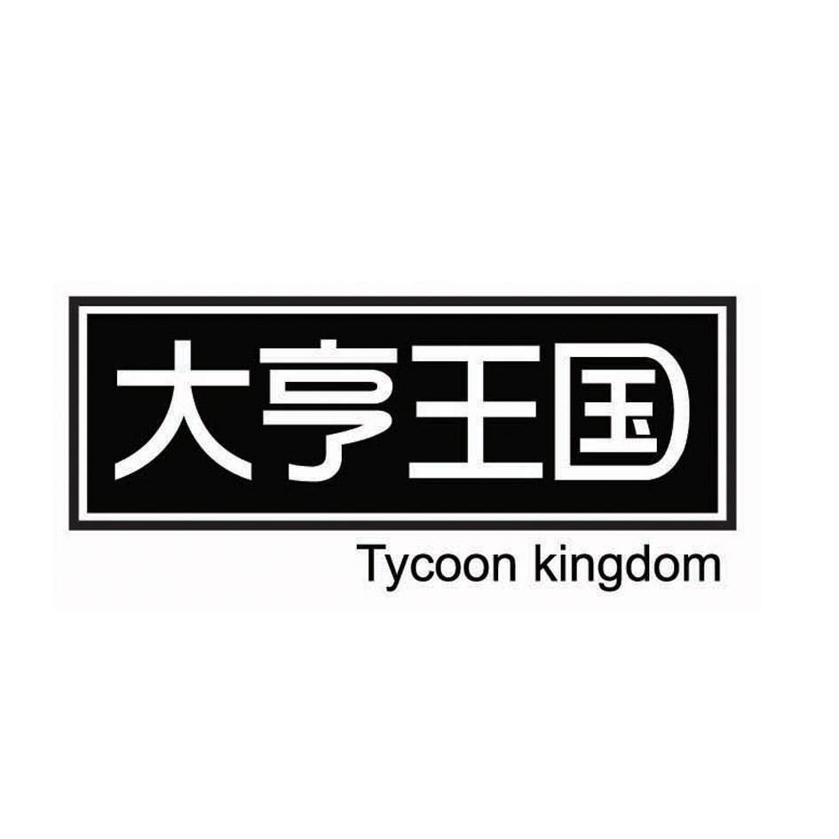 转让商标-大亨王国 TYCOON KINGDOM