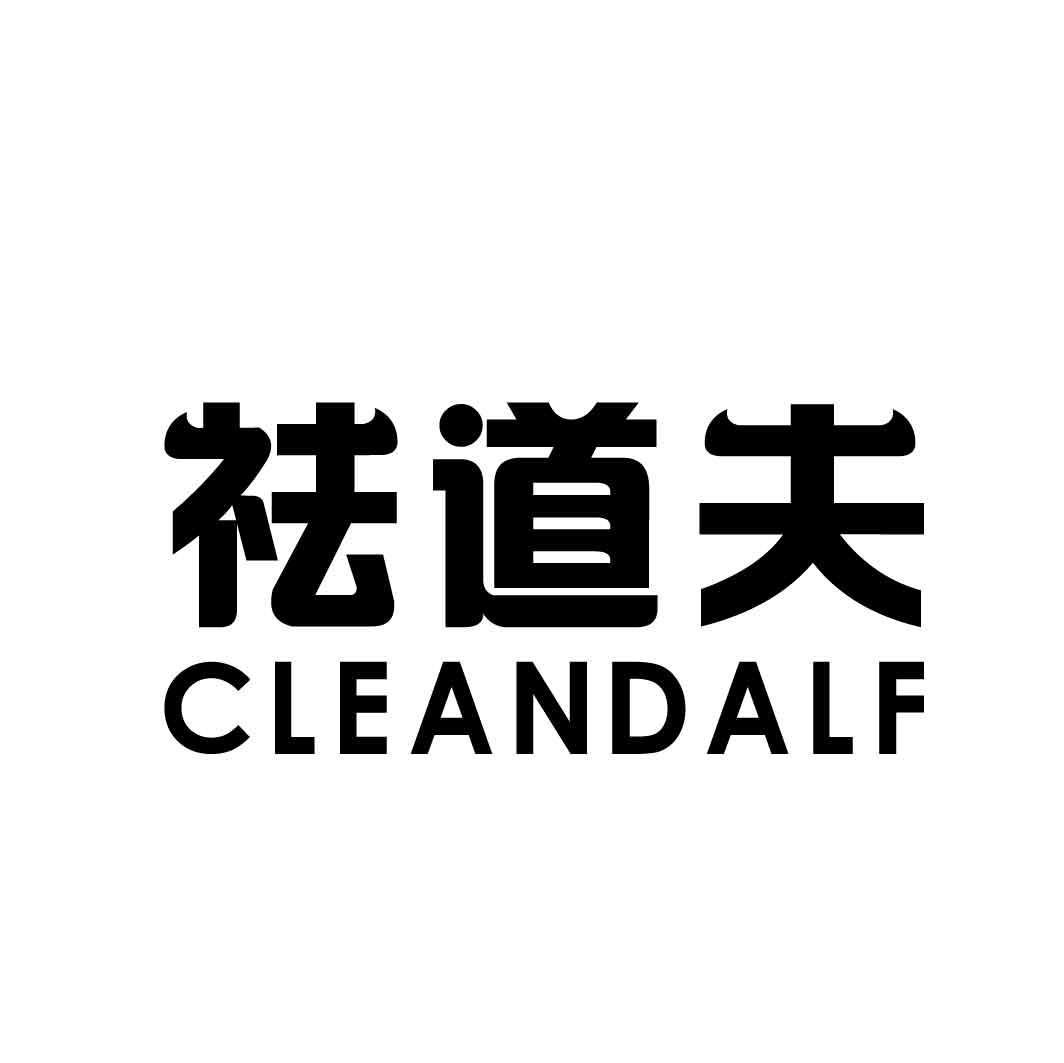 转让商标-祛道夫 CLEANDALF