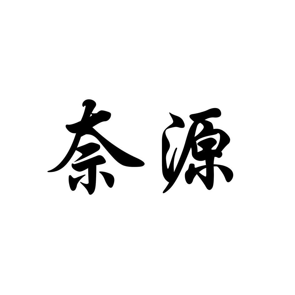 转让商标-奈源