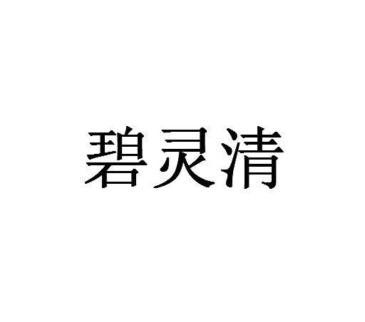 转让商标-碧灵清